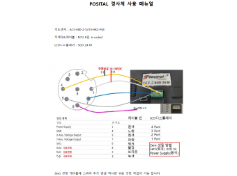POSITAL 경사계센서 와 LED디스플레이 사용하여 실시간 각도 Check 할수 있습니다